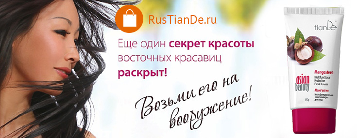 Tiande косметика москва - натуральная детская косметика.
