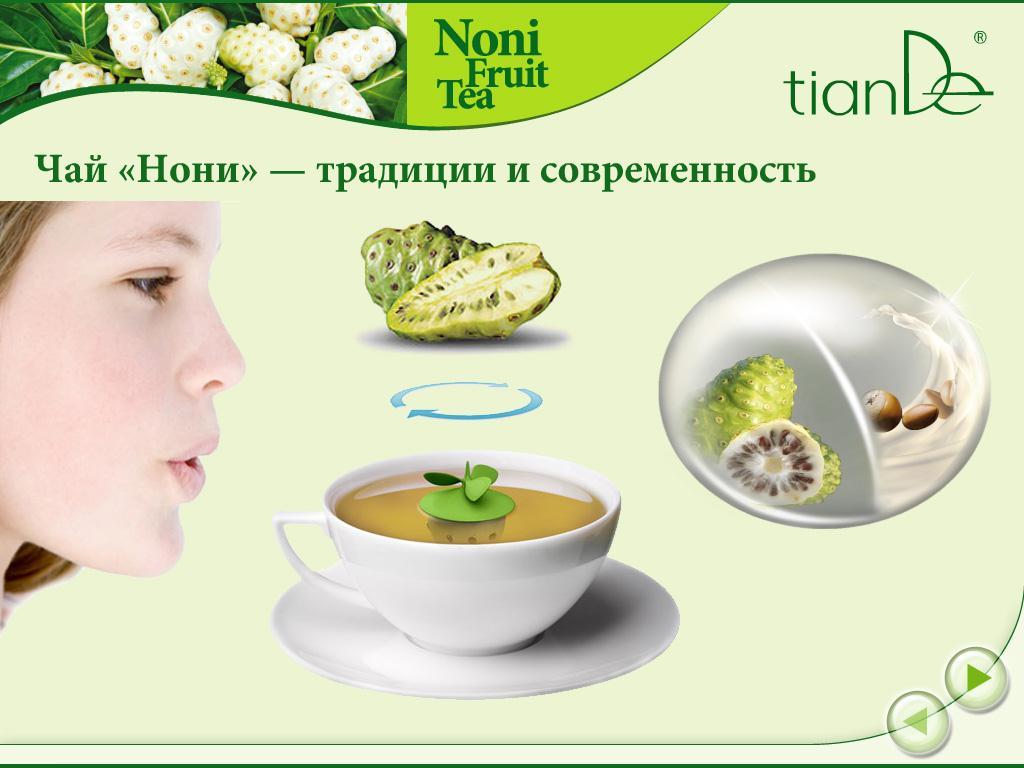 Фруктовый чай нони, 30г (15 пакетиков по 2г).
